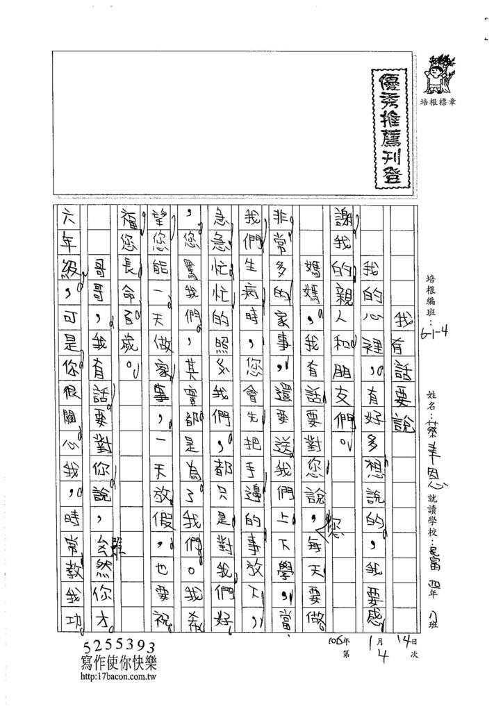105W4304蔡聿恩 (1)
