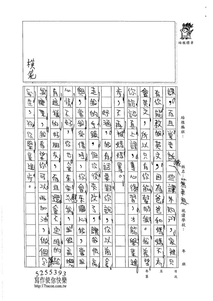 105W4304蔡聿恩 (2)