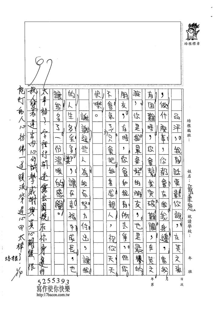 105W4304蔡聿恩 (3)