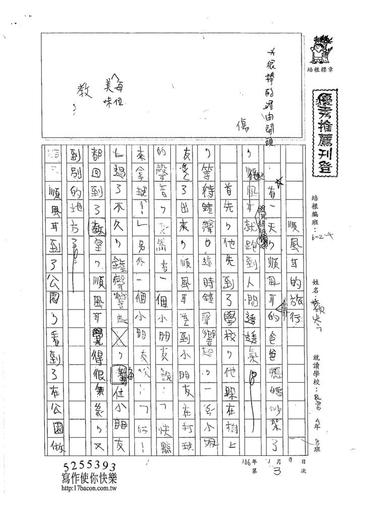 105W4303林欣岑 (1)
