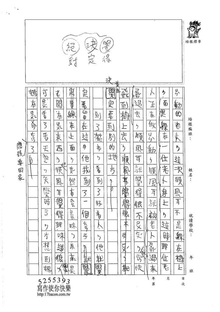105W4303林欣岑 (2)
