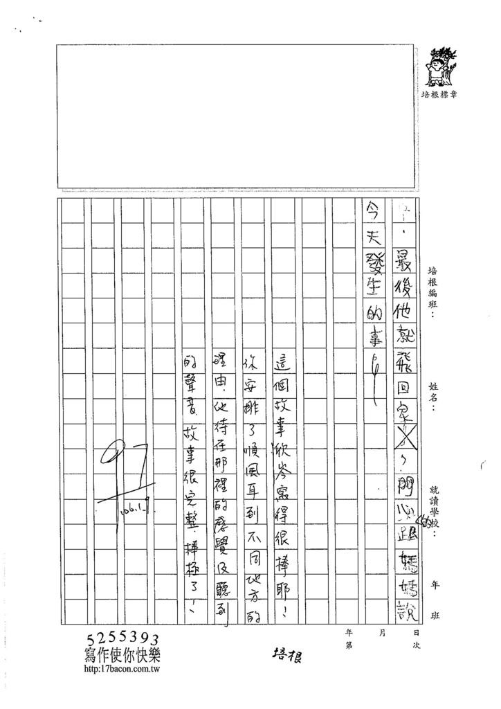 105W4303林欣岑 (3)