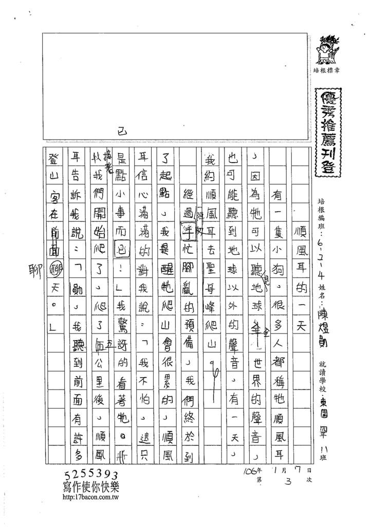 105W4303陳煜勛 (1)