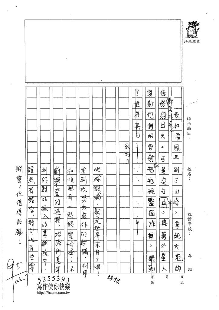 105W4303陳煜勛 (3)
