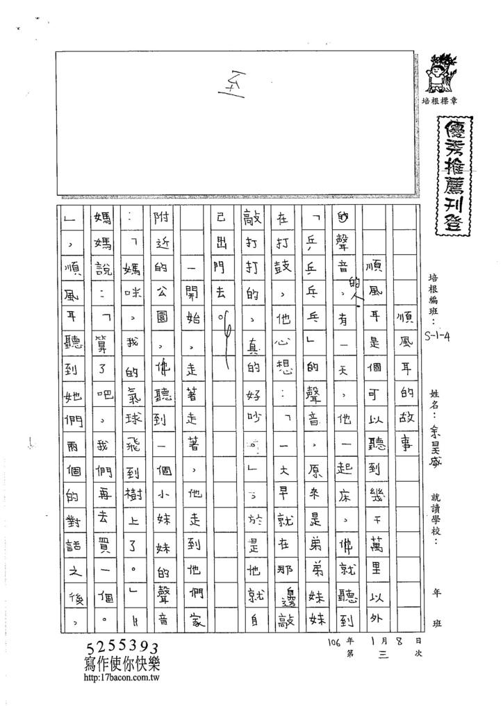 105W4303余昊威 (1)
