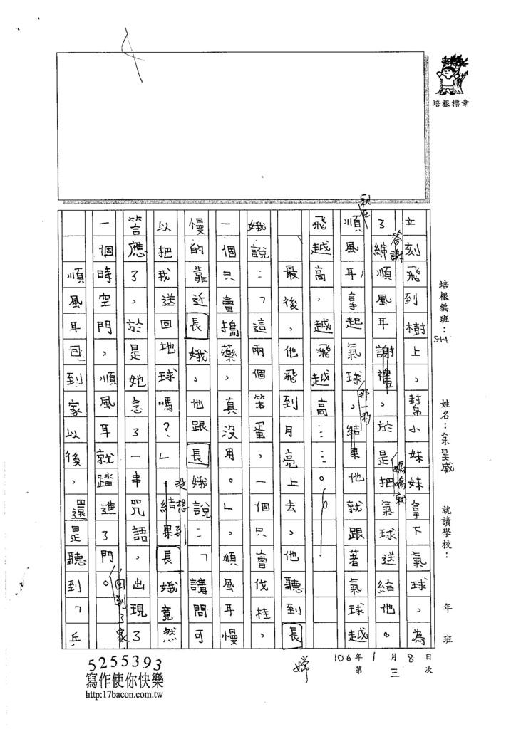 105W4303余昊威 (2)