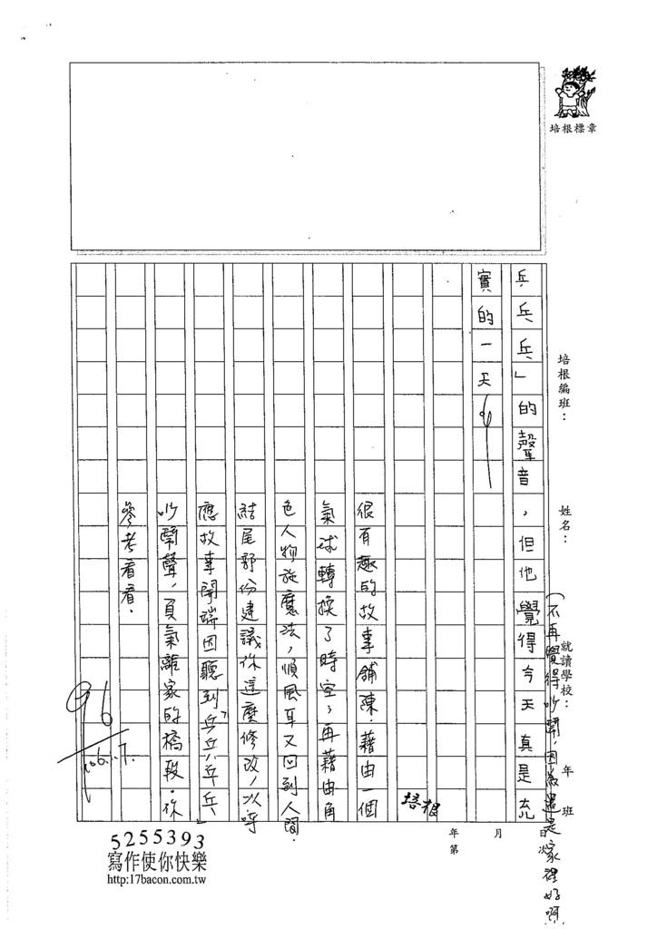 105W4303余昊威 (3)