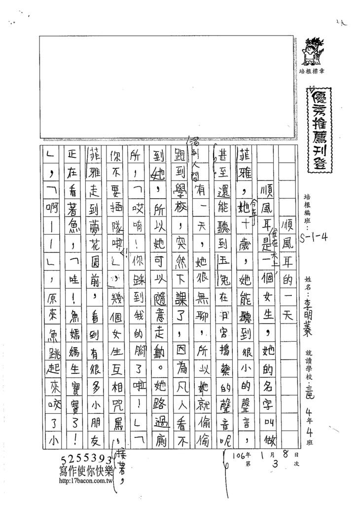 105W4303李明蓁 (1)