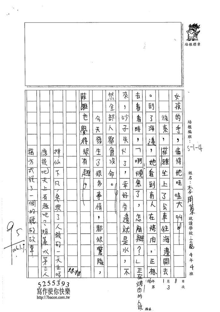 105W4303李明蓁 (2)