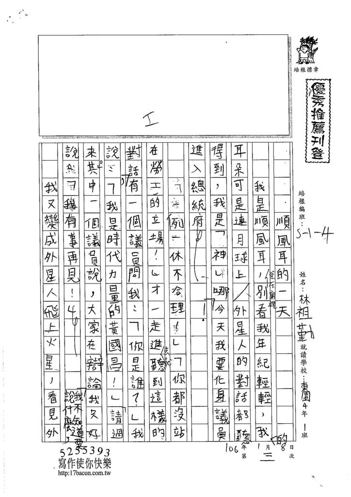 105W4303林祖勤 (1)