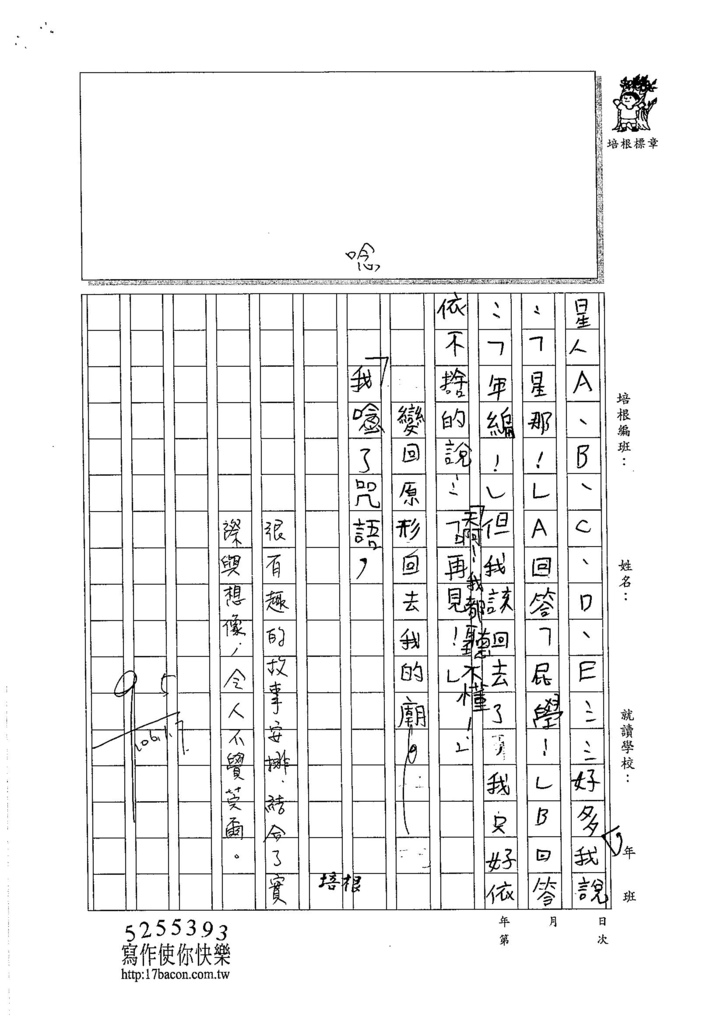 105W4303林祖勤 (2)