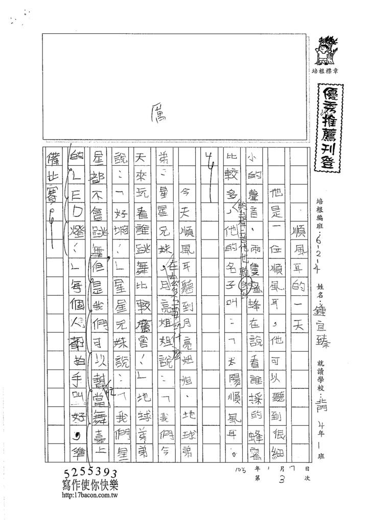105W4303鍾宜臻 (1)