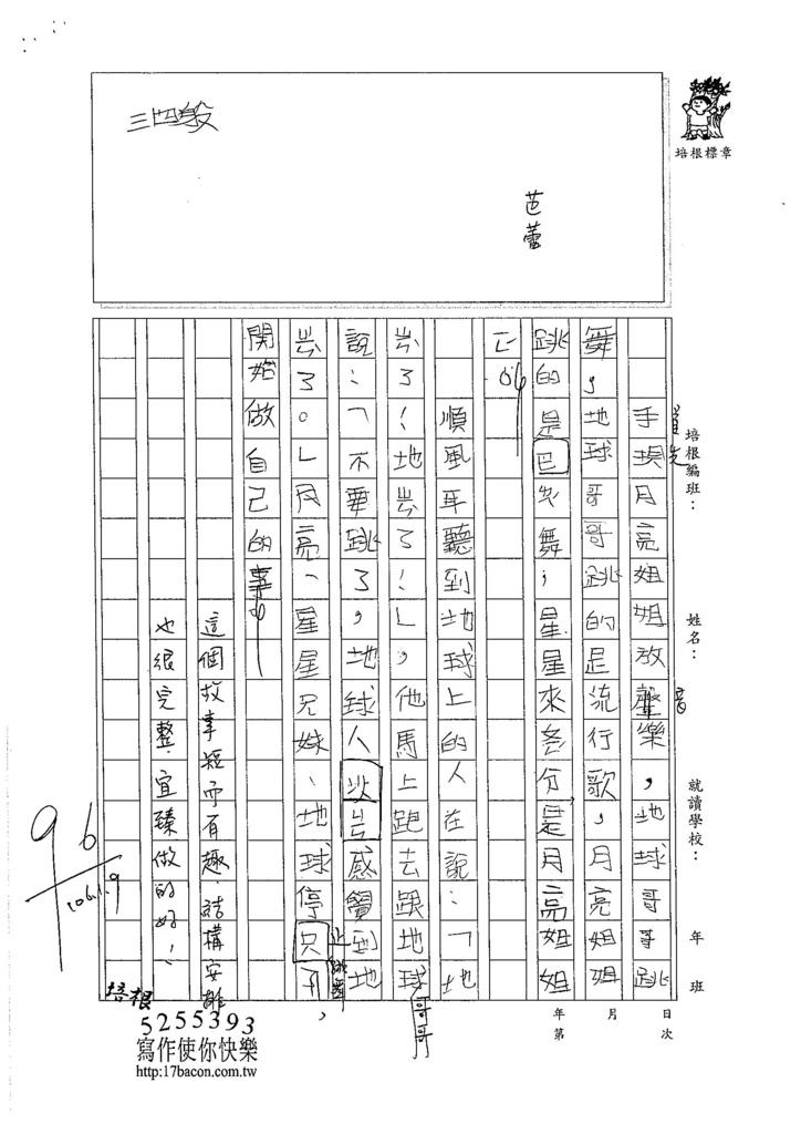 105W4303鍾宜臻 (2)