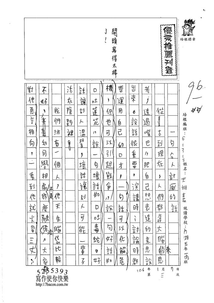 105W5303王翊嘉 (1)