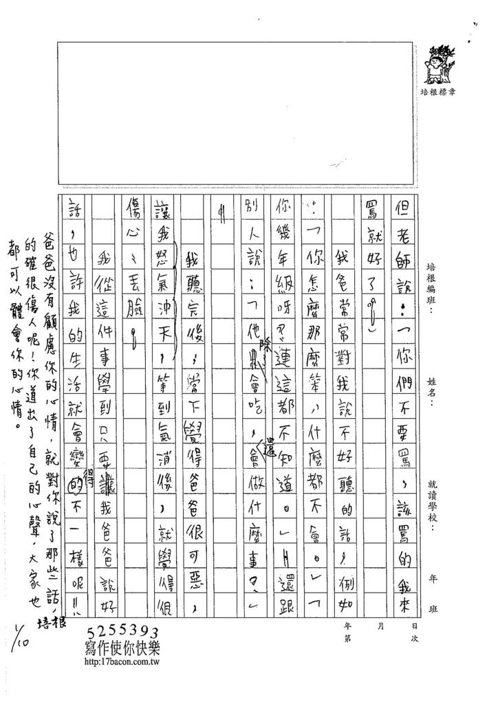105W5303王翊嘉 (2)