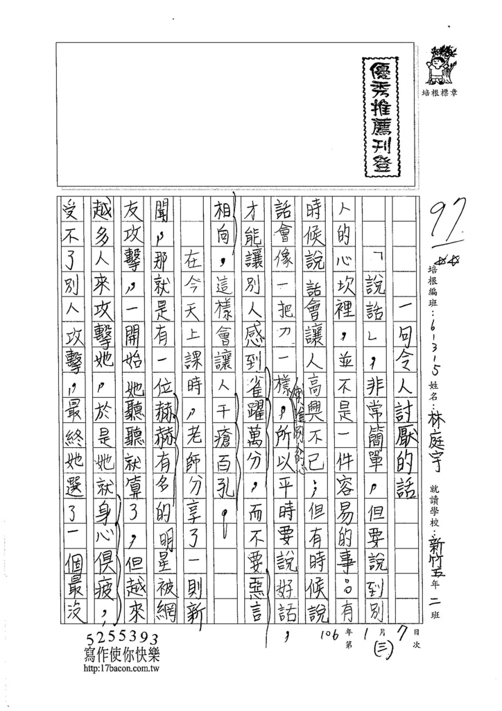 105W5303林庭宇 (1)