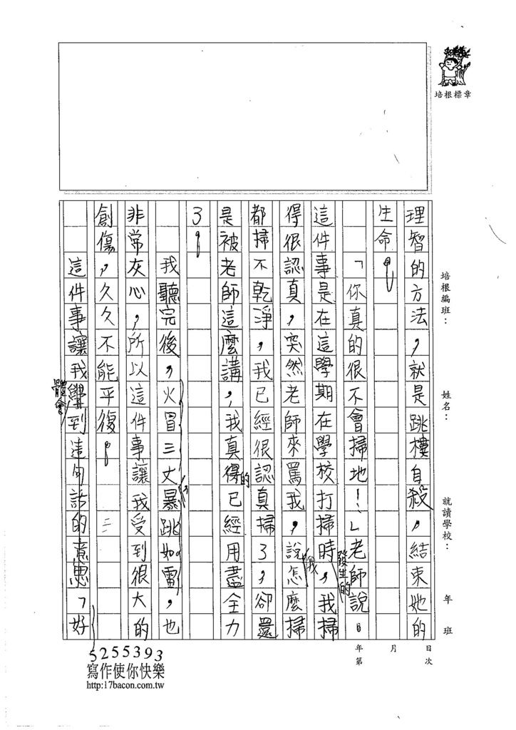 105W5303林庭宇 (2)