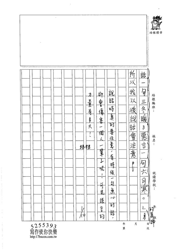 105W5303林庭宇 (3)