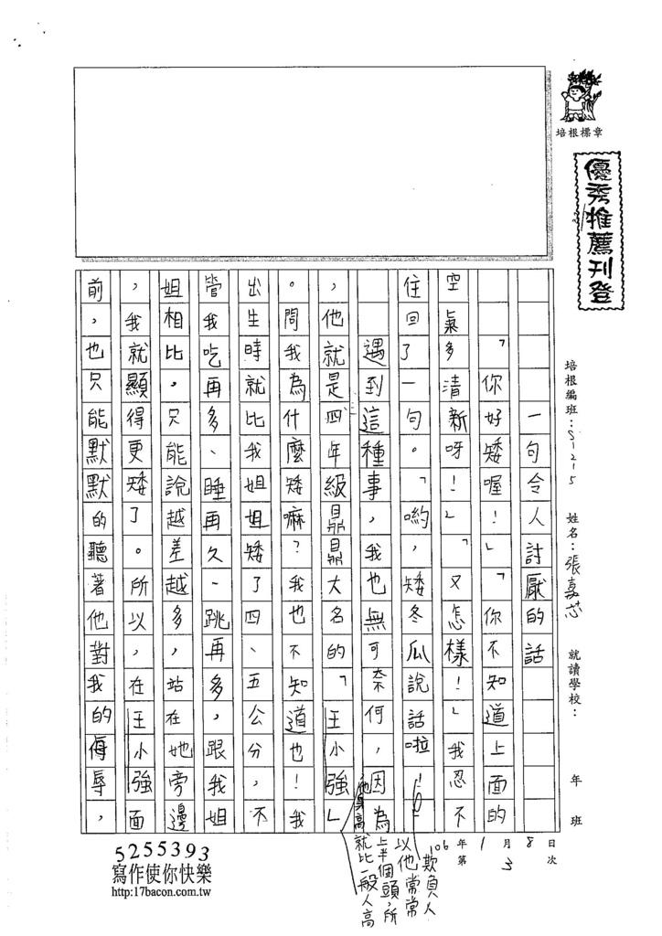 105W5303張嘉芯 (1)