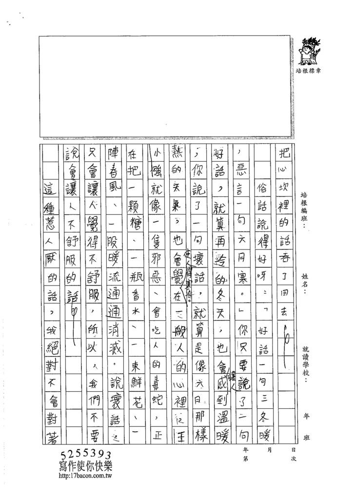 105W5303張嘉芯 (2)