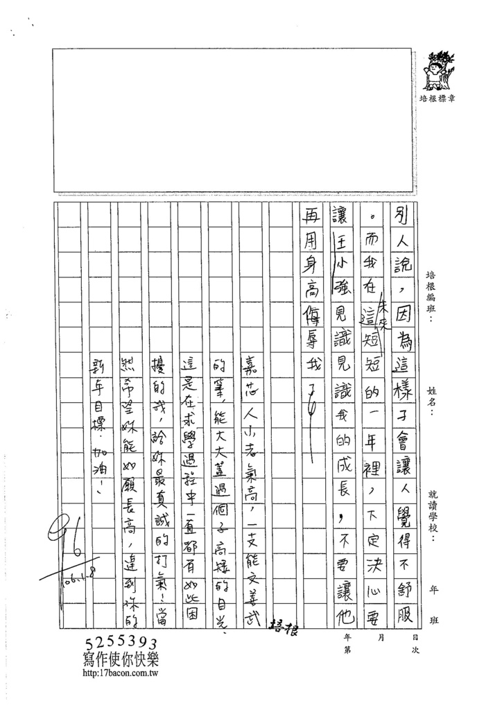 105W5303張嘉芯 (3)
