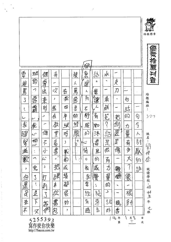 105W5303劉律德 (1)