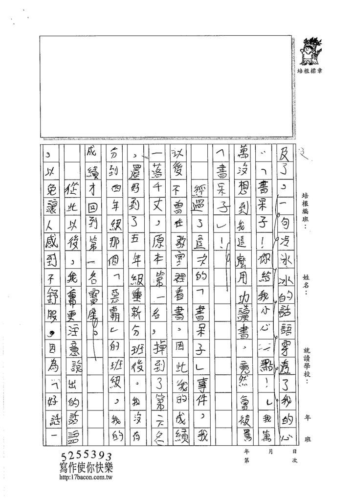 105W5303劉律德 (2)