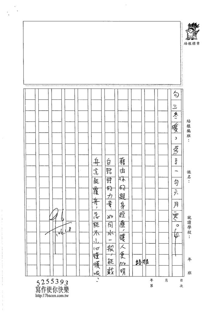 105W5303劉律德 (3)