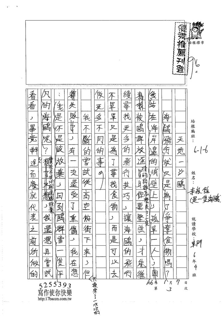 105W6303李崧銘 (1)