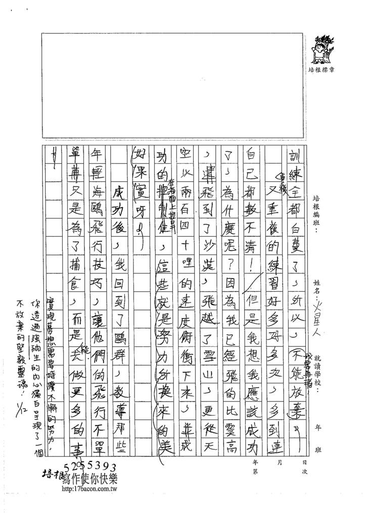 105W6303李崧銘 (2)