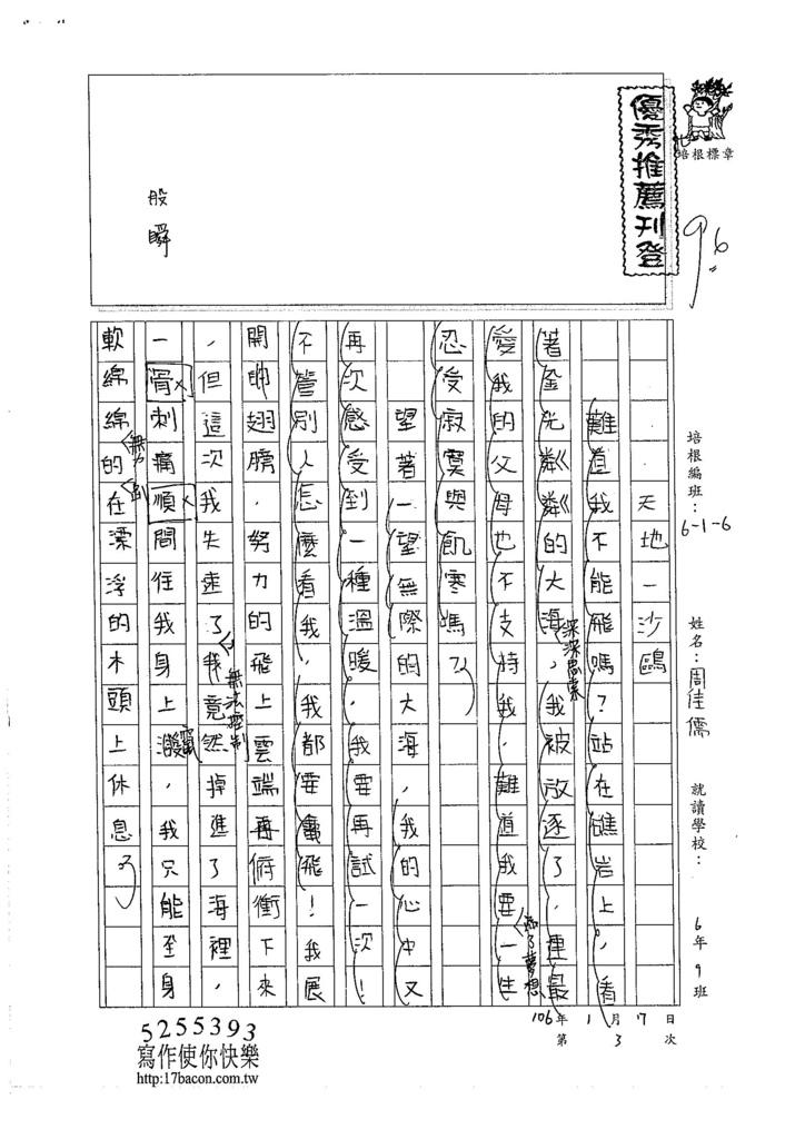 105W6303周佳儒 (1)