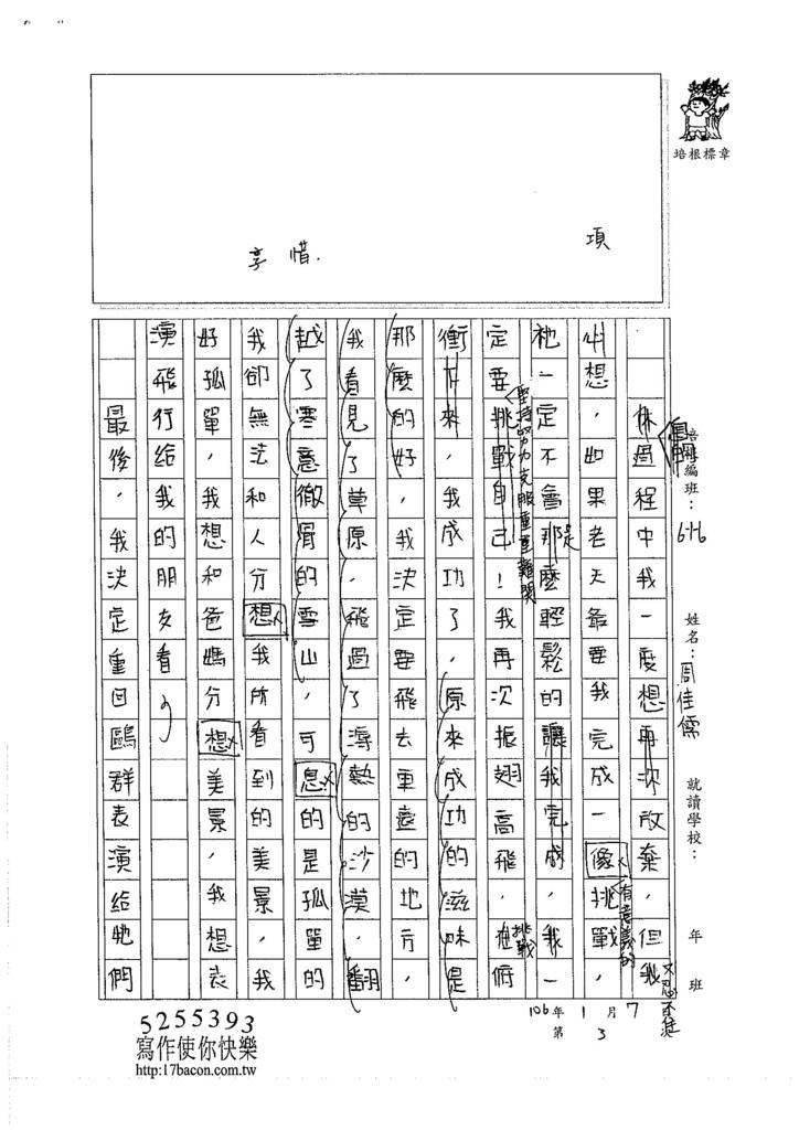 105W6303周佳儒 (2)