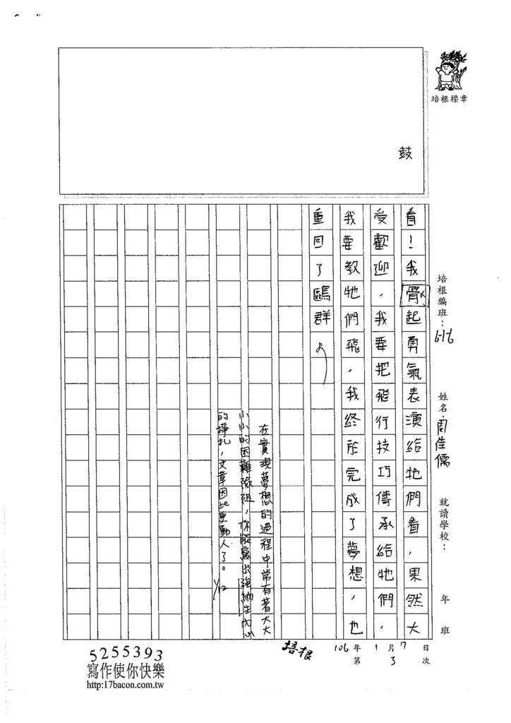 105W6303周佳儒 (3)