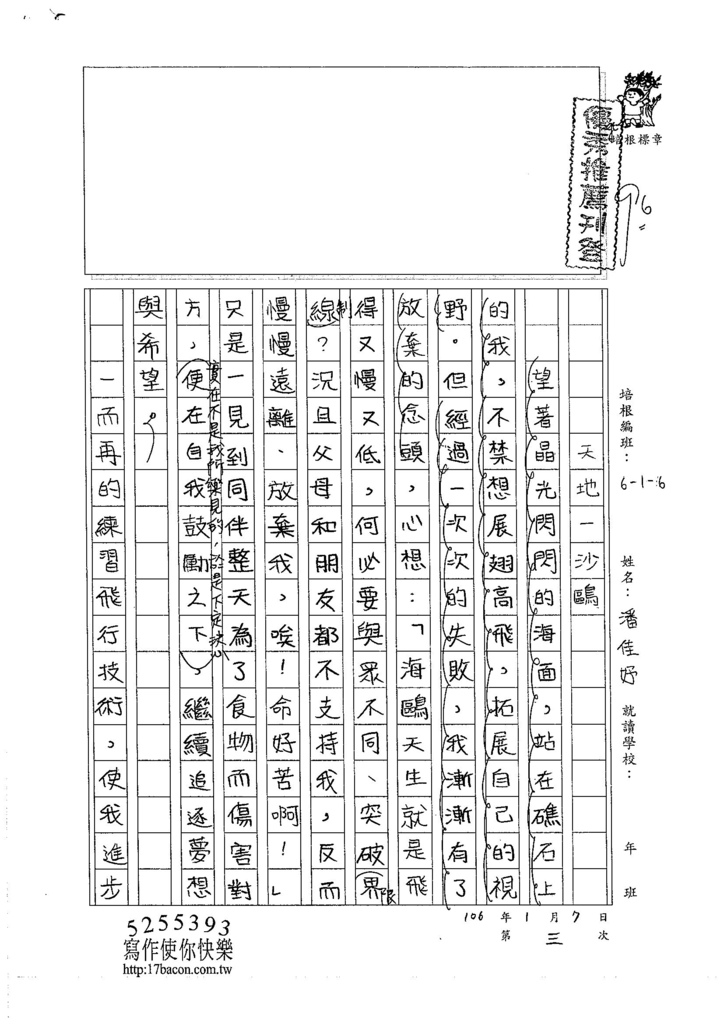 105W6303潘佳妤 (1)