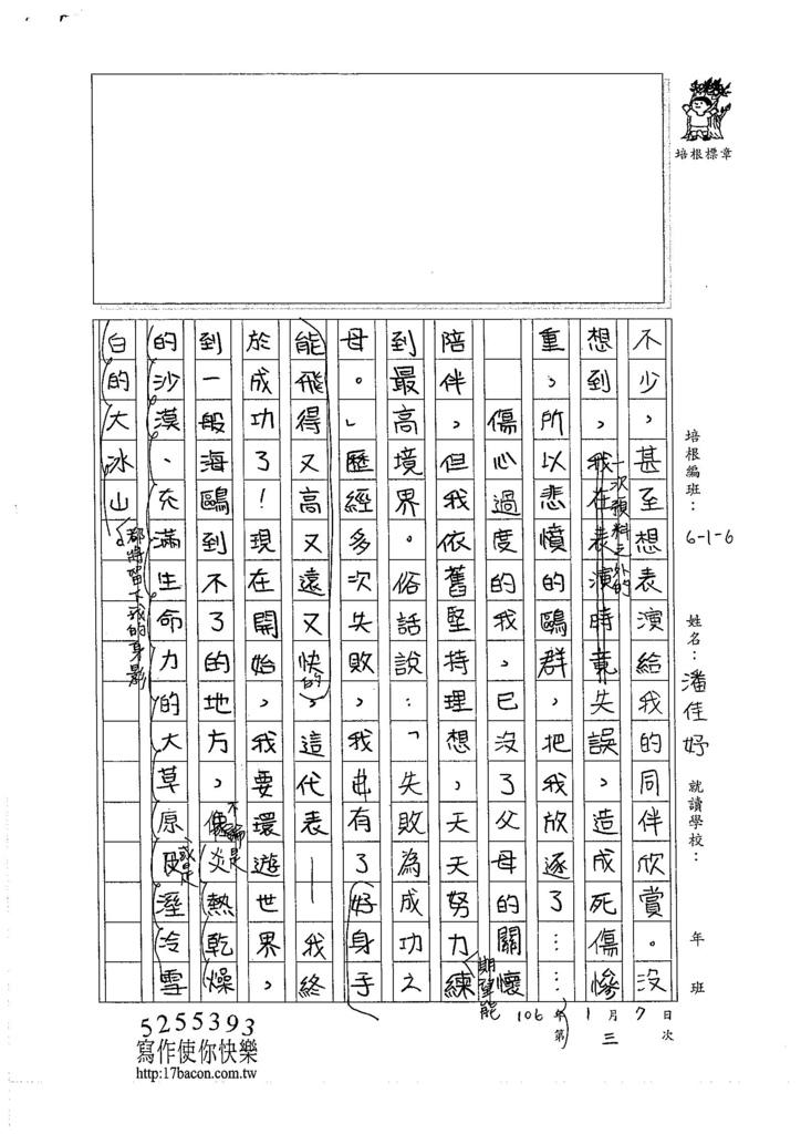 105W6303潘佳妤 (2)