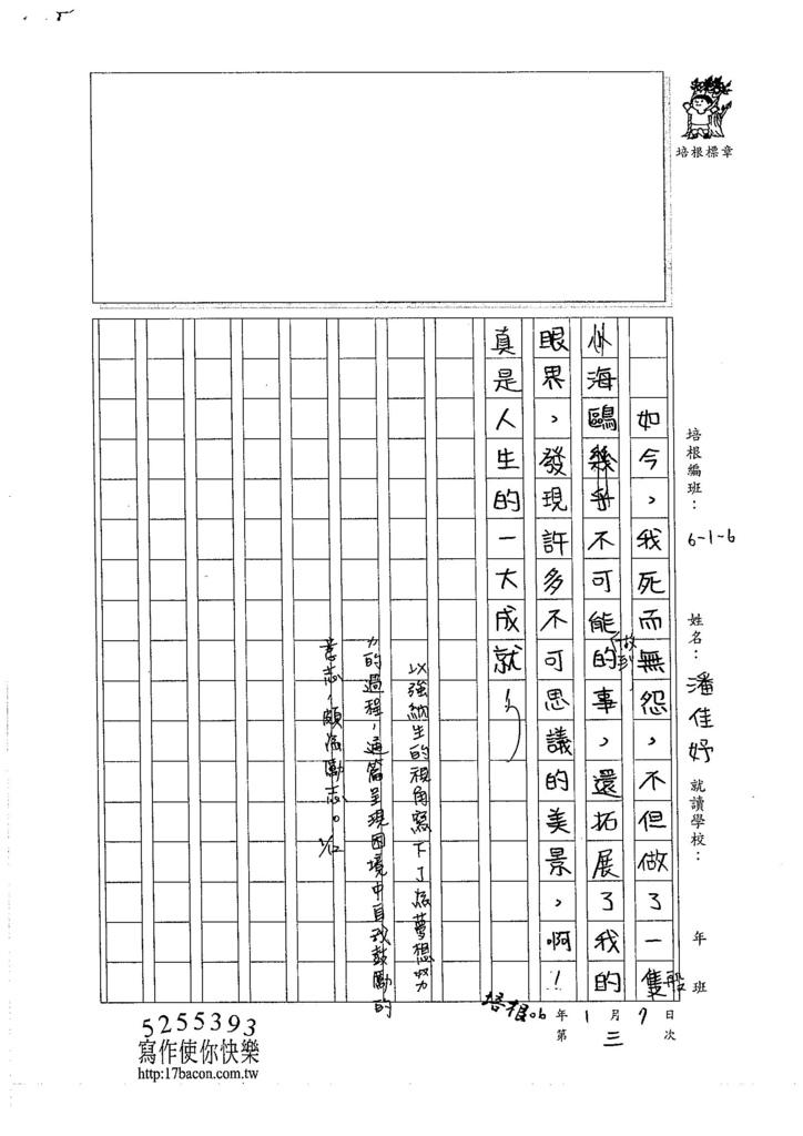 105W6303潘佳妤 (3)
