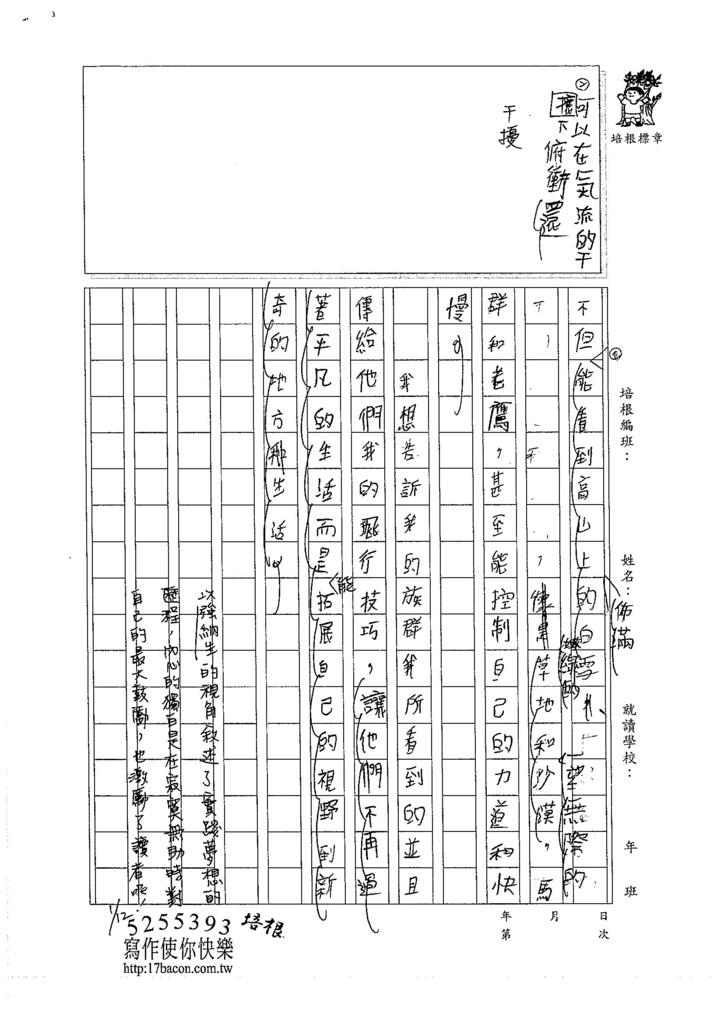 105W6303蔡昊恩 (2)