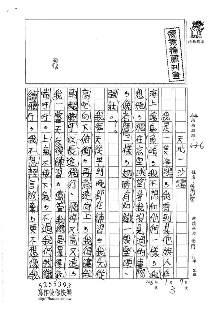 105W6303汪靖蓉 (1)