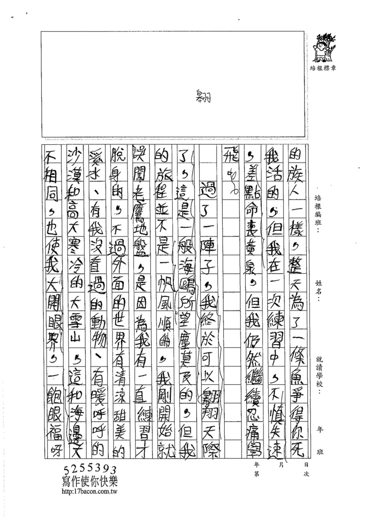 105W6303汪靖蓉 (2)