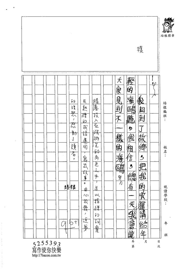 105W6303汪靖蓉 (3)