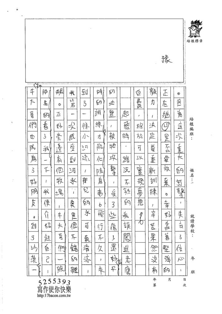 105W6303林靖軒 (2)