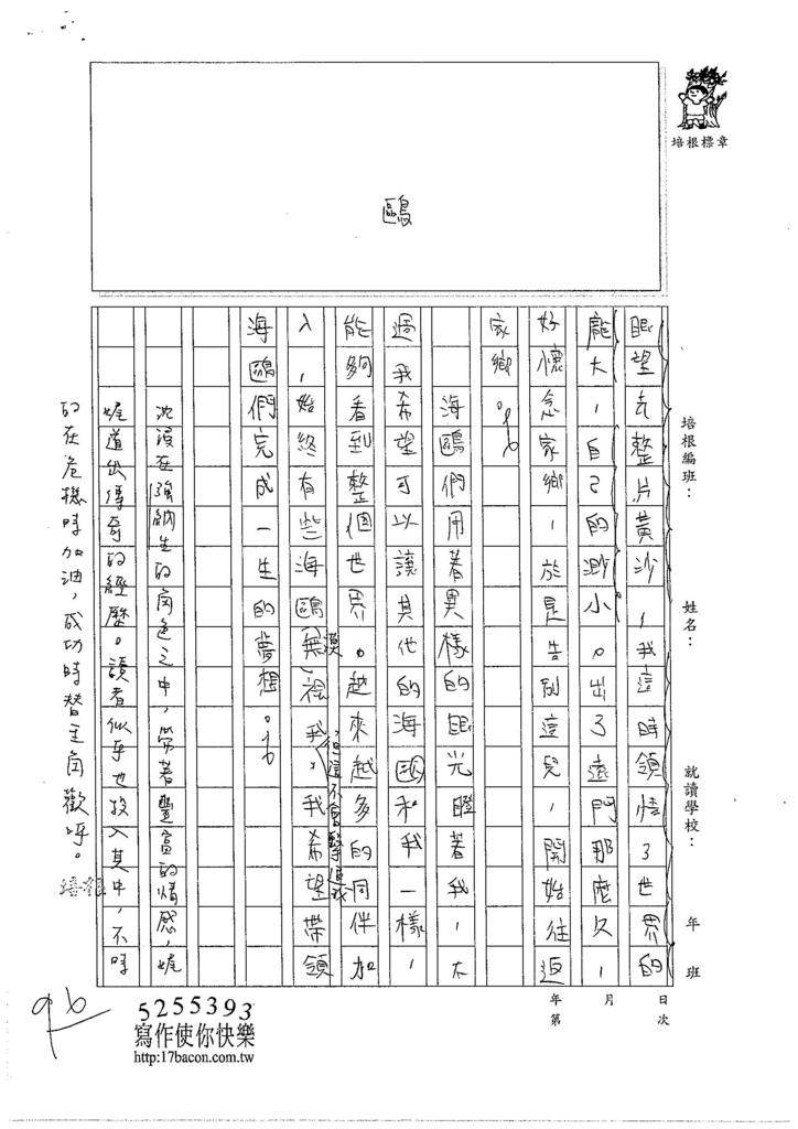 105W6303林靖軒 (3)