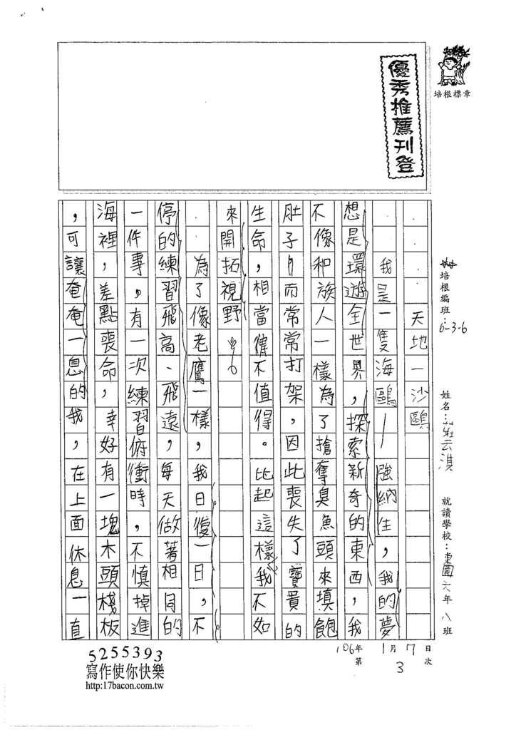 105W6303莊云淇 (1)