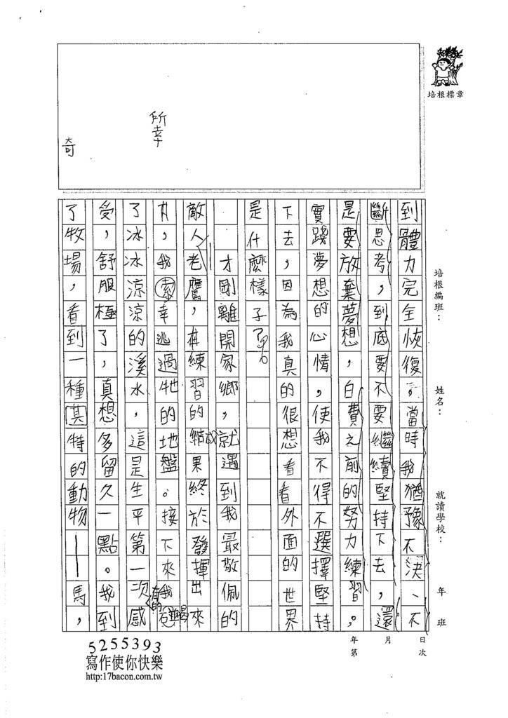 105W6303莊云淇 (2)
