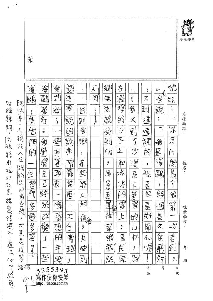 105W6303莊云淇 (3)