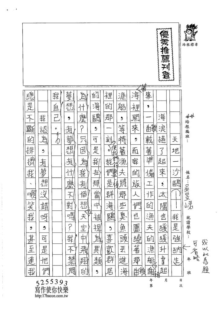 105W6303吳旻峮 (1)