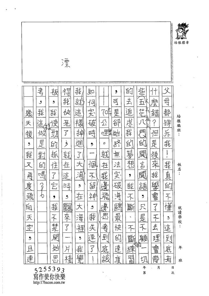 105W6303吳旻峮 (2)