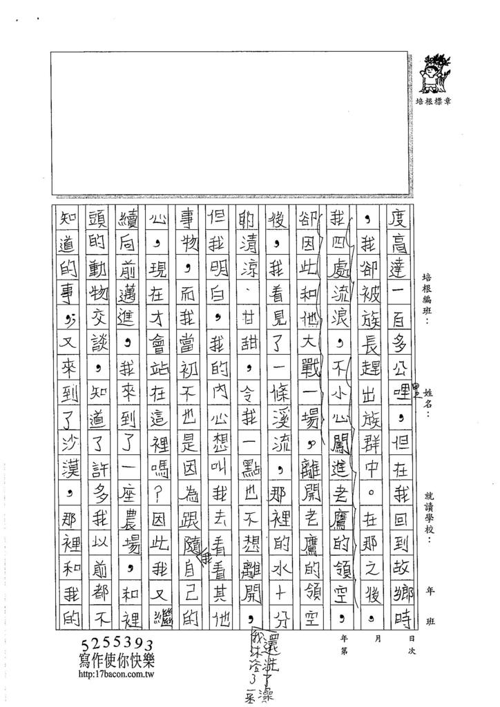 105W6303吳旻峮 (3)