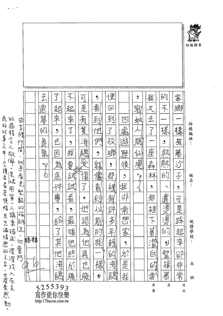 105W6303吳旻峮 (4)