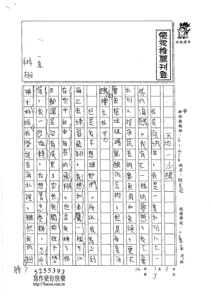 105W6303林呈安 (1)